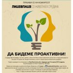 "Poster ""Face to face with my environment""-CMA Macedonia"